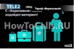 """Тариф """"Бирюзовый"""" Теле2"""