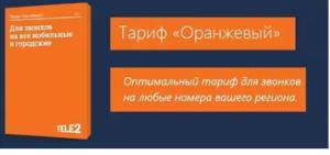 Тариф оранжевый Теле2