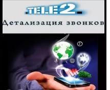 Детализация звонков и СМС Теле2