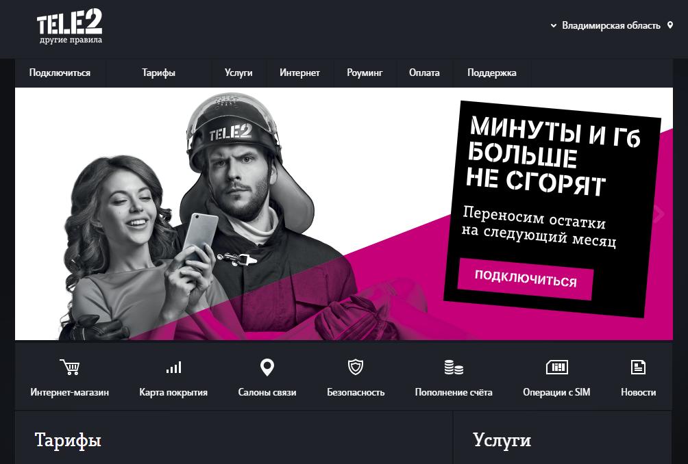 Новые тарифы теле2 2018 владимир
