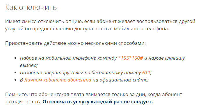 Платить только по факту: «День в сети» от Теле2