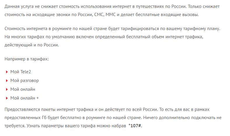 Услуга Теле2 «Везде ноль»: звони как дома, путешествуя по всей России