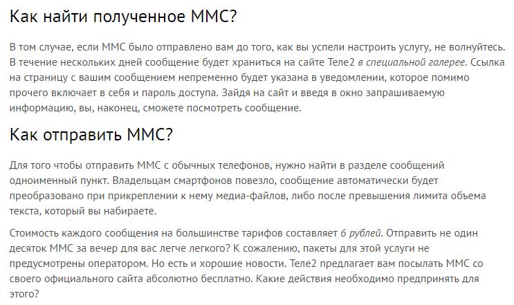 ММС на Теле2: что необходимо для подключения?